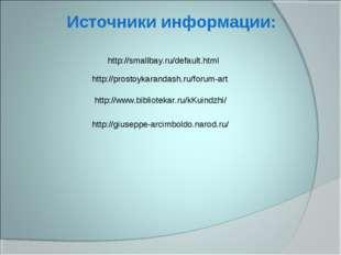 Источники информации: http://smallbay.ru/default.html http://prostoykarandash