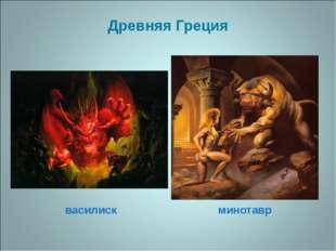 Древняя Греция василиск минотавр