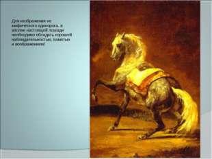 Для изображения не мифического единорога, а вполне настоящей лошади необходим