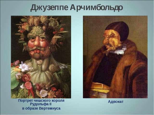 Джузеппе Арчимбольдо Портрет чешского короля Рудольфа II в образе Вертемнуса...