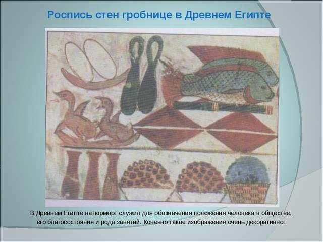 Роспись стен гробнице в Древнем Египте В Древнем Египте натюрморт служил для...
