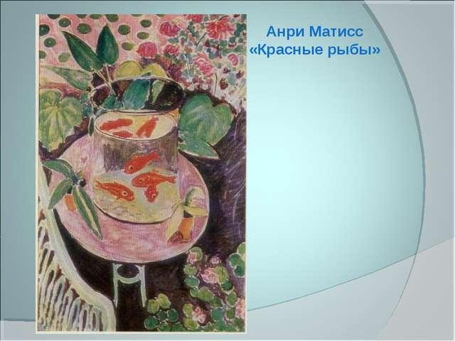 Анри Матисс «Красные рыбы»