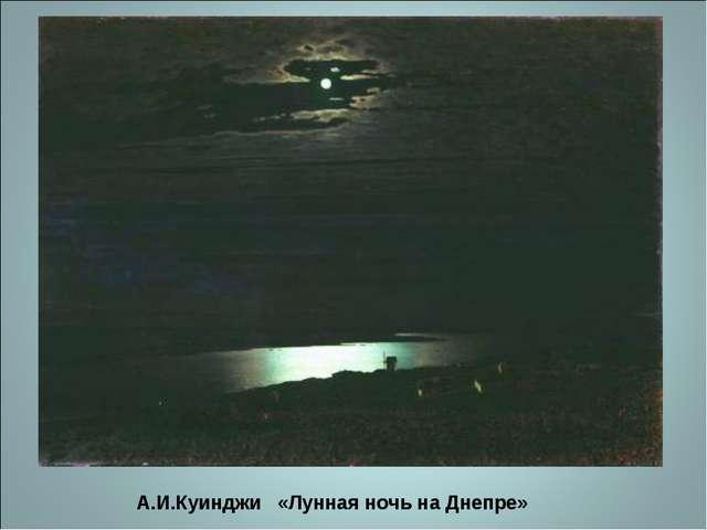 А.И.Куинджи «Лунная ночь на Днепре»