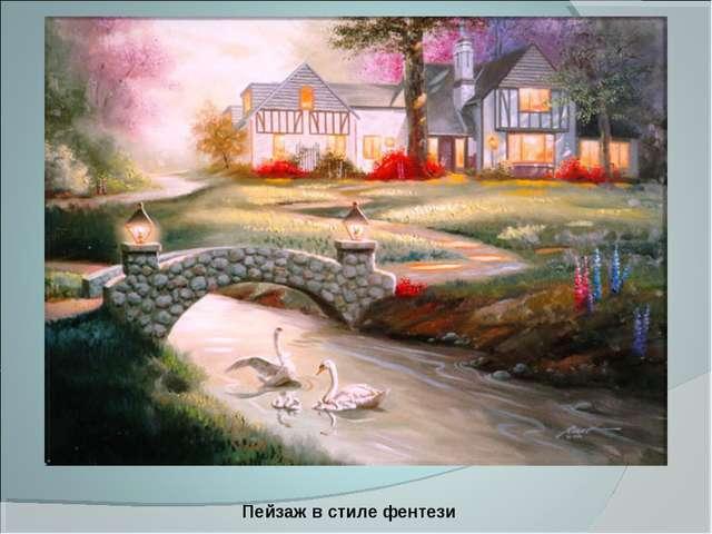 Пейзаж в стиле фентези
