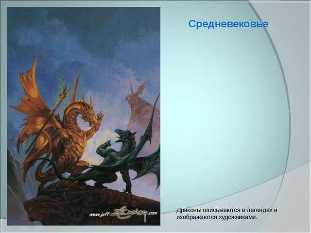 Средневековье Драконы описываются в легендах и изображаются художниками.