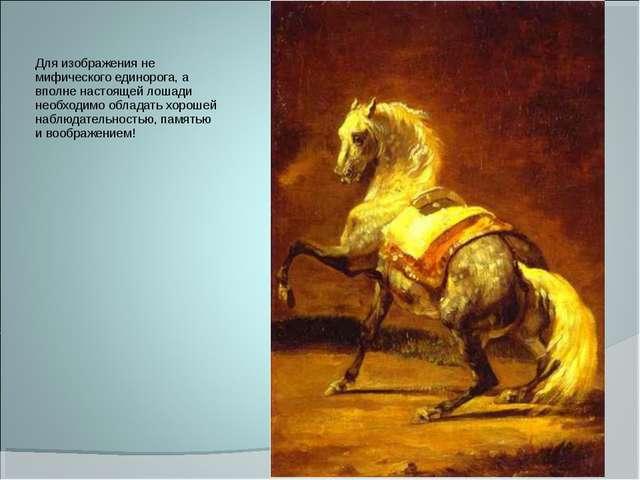 Для изображения не мифического единорога, а вполне настоящей лошади необходим...