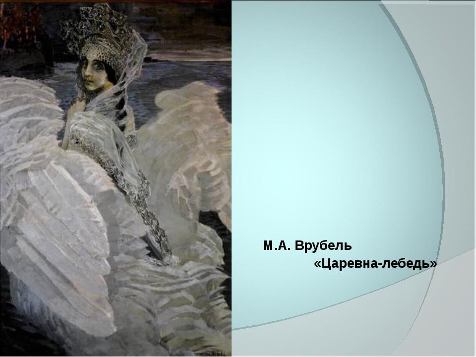 М.А. Врубель «Царевна-лебедь»