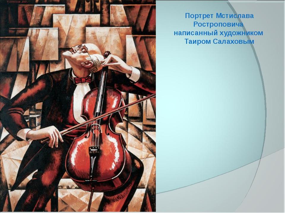 Портрет Мстислава Ростроповича написанный художником Таиром Салаховым
