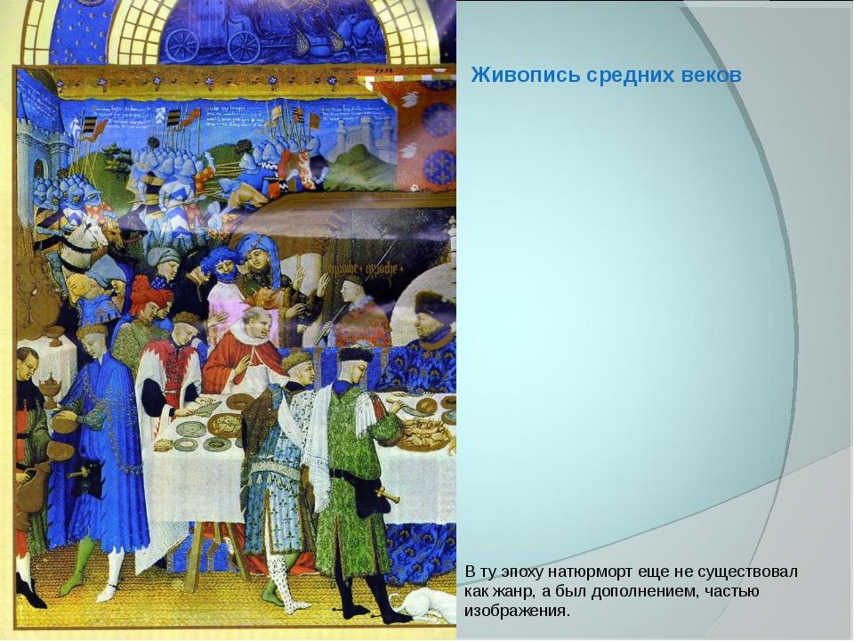 Живопись средних веков В ту эпоху натюрморт еще не существовал как жанр, а бы...