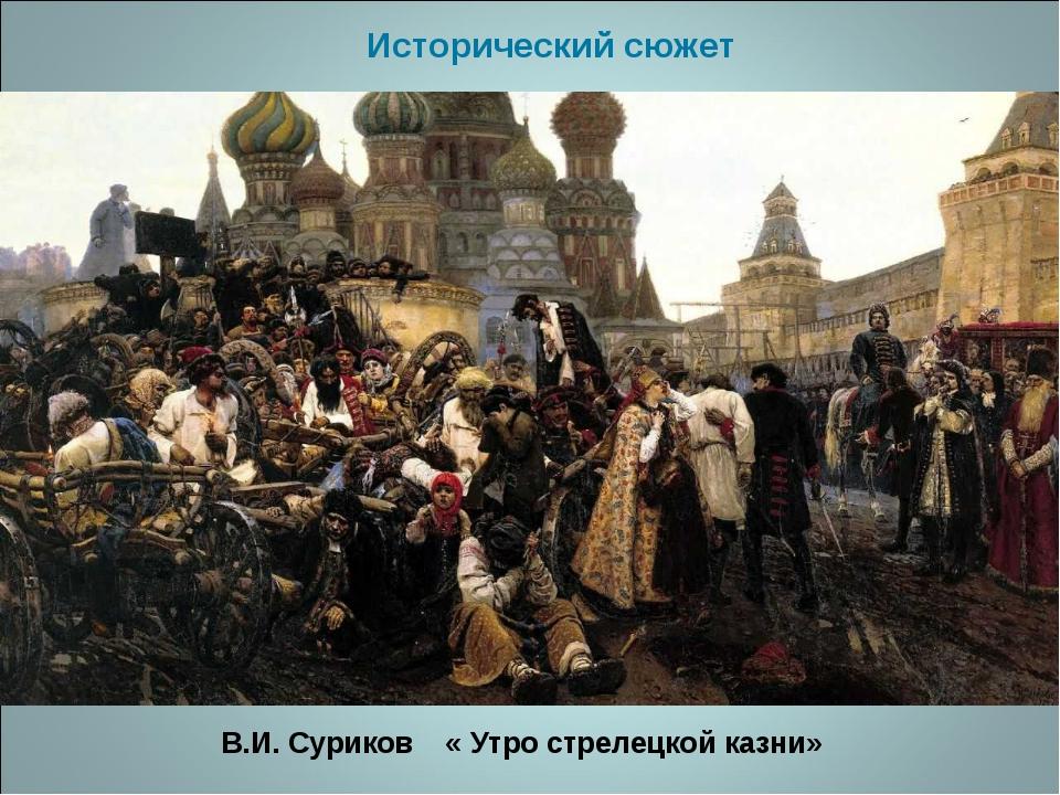 В.И. Суриков « Утро стрелецкой казни» Исторический сюжет