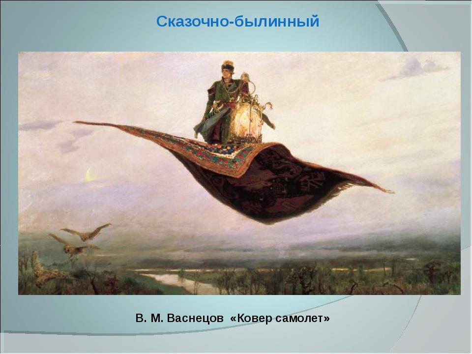 Сказочно-былинный В. М. Васнецов «Ковер самолет»