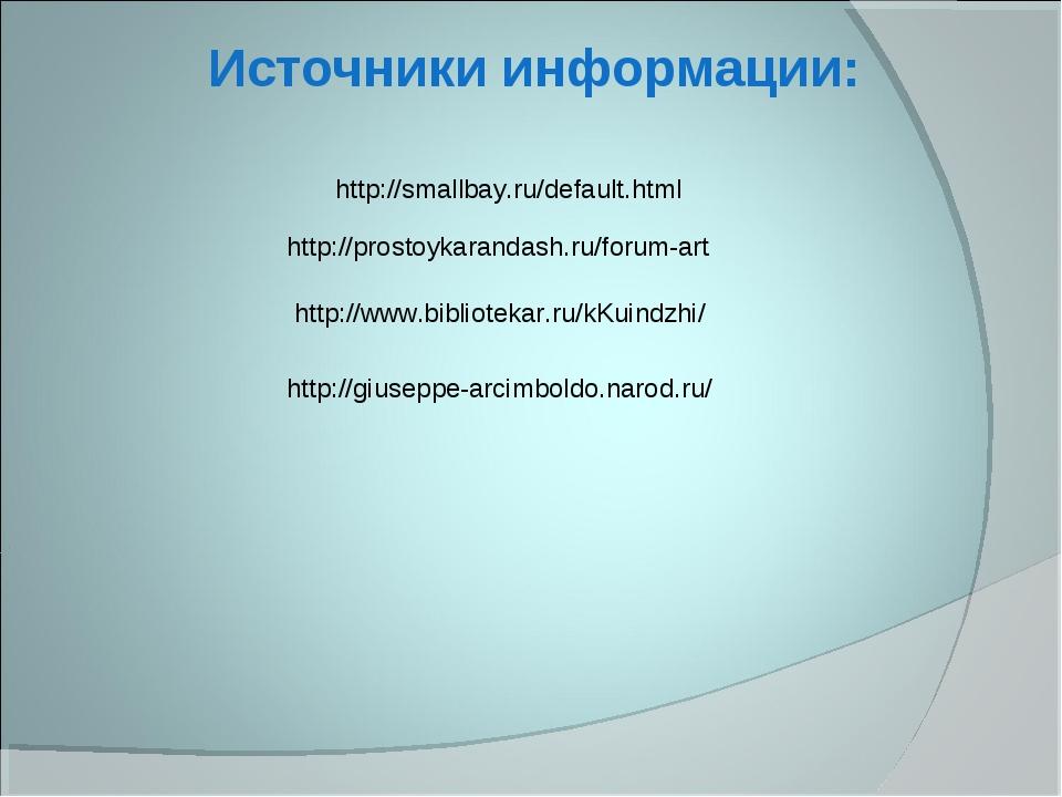 Источники информации: http://smallbay.ru/default.html http://prostoykarandash...