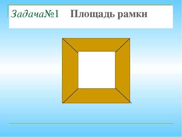 Задача№1 Площадь рамки