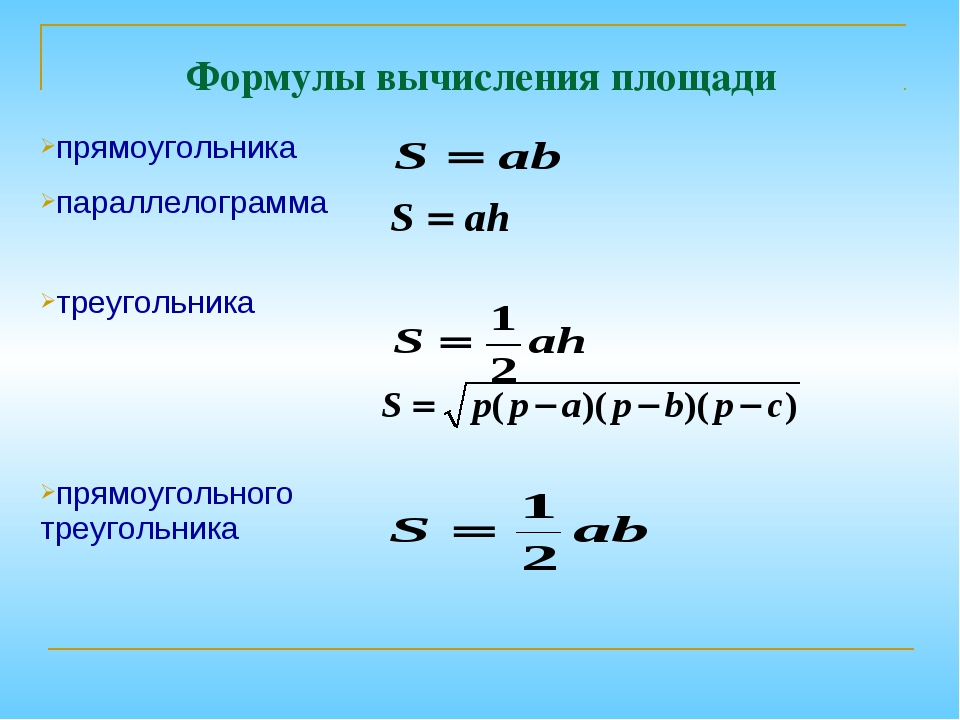 Формулы вычисления площади прямоугольника параллелограмма  треугольника  п...