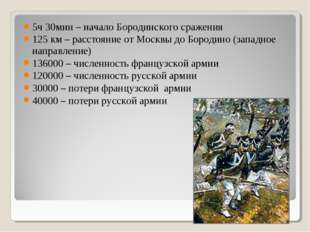 5ч 30мин – начало Бородинского сражения 5ч 30мин – начало Бородинского сраже