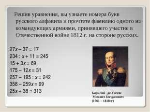 27x – 37 = 17 234 : x + 11 = 245 15 + 3x = 69 175 – 12x = 31 257 – 195 : x =