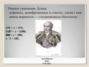376 + x = 371; 5187 – x = 5186; 888 : x = 296; x · 5 = 105.   Решите уравнен