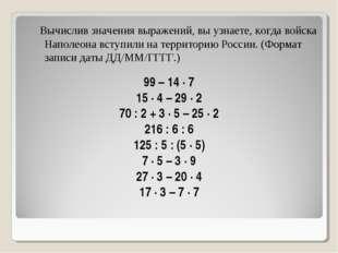 99 – 14 · 7 15 · 4 – 29 · 2 70 : 2 + 3 · 5 – 25 · 2 216 : 6 : 6 125 : 5 : (5