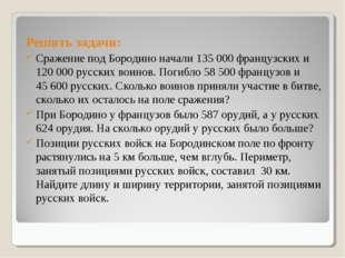 Решить задачи: Сражение под Бородино начали 135000 французских и 120&n