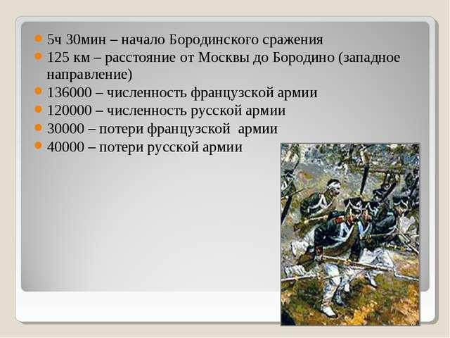 5ч 30мин – начало Бородинского сражения 5ч 30мин – начало Бородинского сраже...