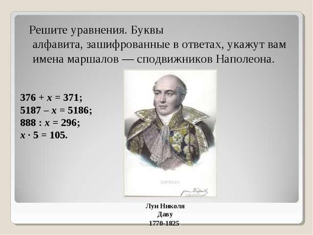 376 + x = 371; 5187 – x = 5186; 888 : x = 296; x · 5 = 105.   Решите уравнен...