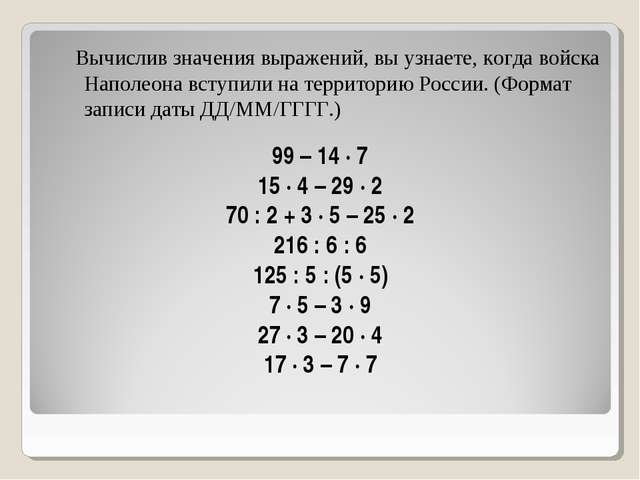 99 – 14 · 7 15 · 4 – 29 · 2 70 : 2 + 3 · 5 – 25 · 2 216 : 6 : 6 125 : 5 : (5...