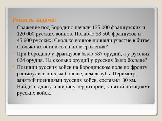 Решить задачи: Сражение под Бородино начали 135000 французских и 120&n...