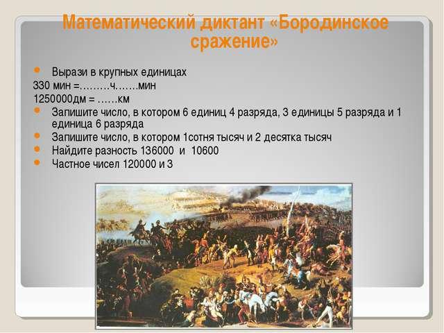 Математический диктант «Бородинское сражение» Математический диктант «Бороди...
