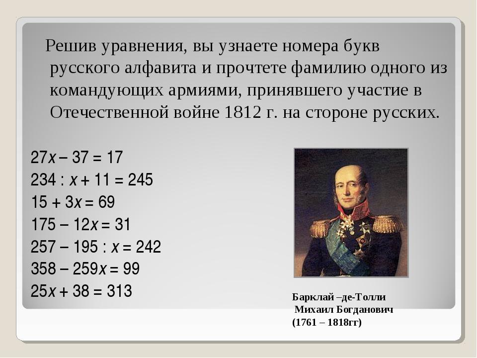 27x – 37 = 17 234 : x + 11 = 245 15 + 3x = 69 175 – 12x = 31 257 – 195 : x =...