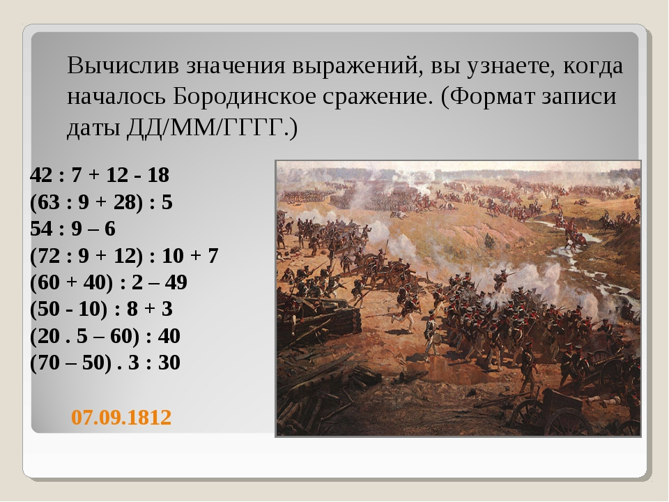 42 : 7 + 12 - 18 (63 : 9 + 28) : 5 54 : 9 – 6 (72 : 9 + 12) : 10 + 7 (60 + 40...
