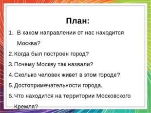 План: В каком направлении от нас находится Москва? Когда был построен город?