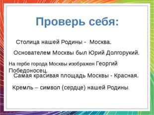 Столица нашей Родины - Москва. Основателем Москвы был Юрий Долгорукий. На гер