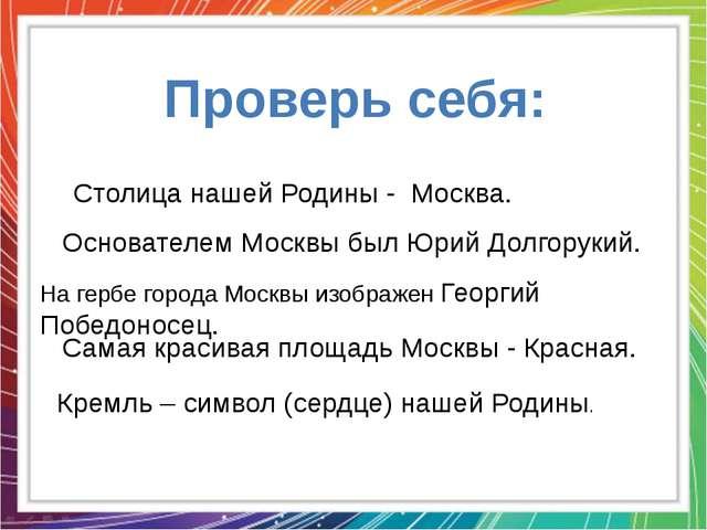 Столица нашей Родины - Москва. Основателем Москвы был Юрий Долгорукий. На гер...