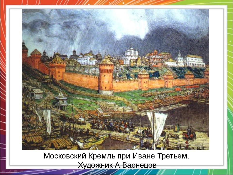 Московский Кремль при Иване Третьем. Художник А.Васнецов