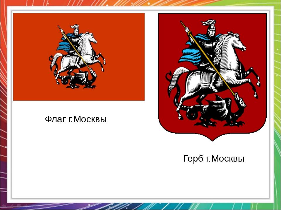 Флаг г.Москвы Герб г.Москвы
