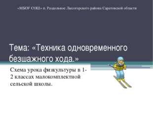 Тема: «Техника одновременного безшажного хода.» Схема урока физкультуры в 1-2