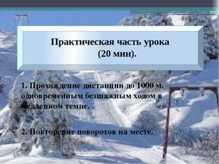 Практическая часть урока (20 мин). 1. Прохождение дистанции до 1000 м. однов
