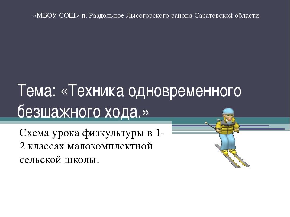 Тема: «Техника одновременного безшажного хода.» Схема урока физкультуры в 1-2...