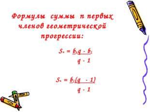 Формулы суммы n первых членов геометрической прогрессии: Sn = bnq - b1 q - 1