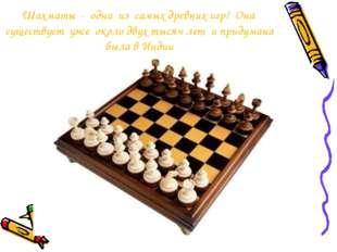 Шахматы - одна из самых древних игр! Она существует уже около двух тысяч лет