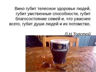 Вино губит телесное здоровье людей, губит умственные способности, губит благо