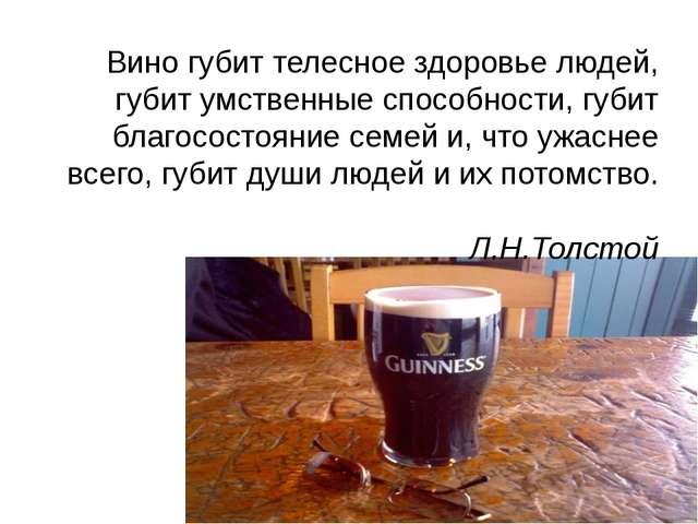 Вино губит телесное здоровье людей, губит умственные способности, губит благо...