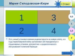 Company Logo www.themegallery.com Мария Склодовская-Кюри 2 1 3 4 Физик и хими