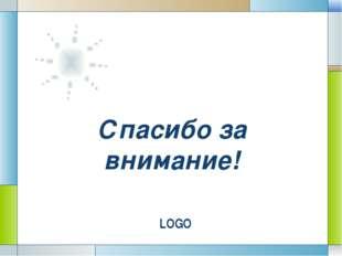 Спасибо за внимание! Company Logo LOGO