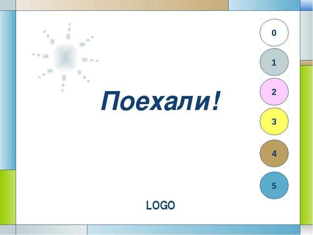 Поехали! 1 0 2 3 4 5 Company Logo LOGO