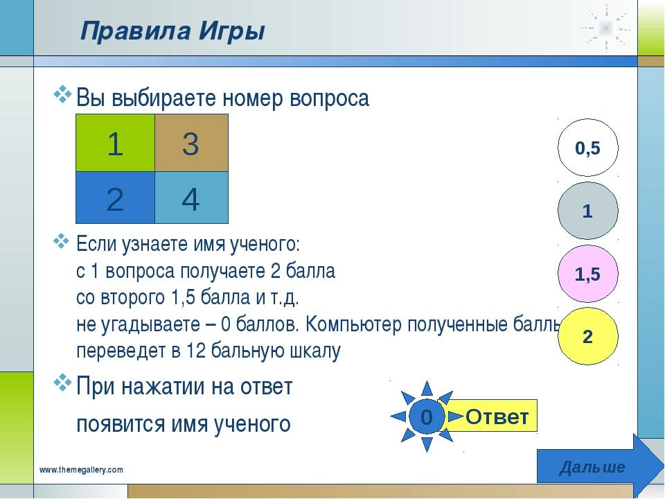 Company Logo www.themegallery.com Правила Игры Вы выбираете номер вопроса Есл...