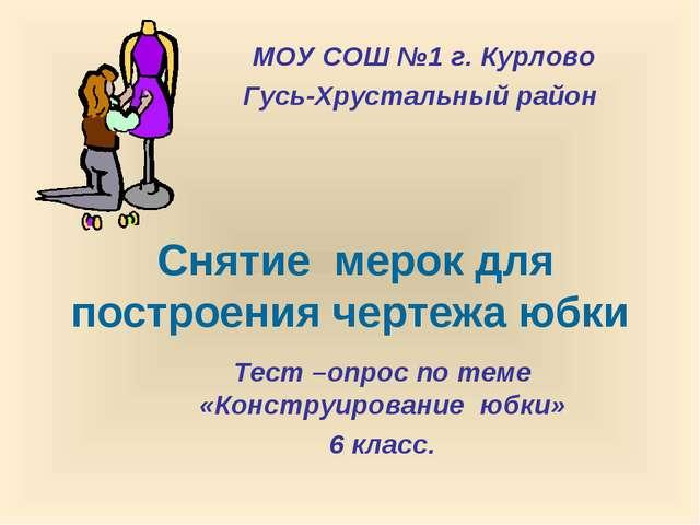 Снятие мерок для построения чертежа юбки МОУ СОШ №1 г. Курлово Гусь-Хрусталь...