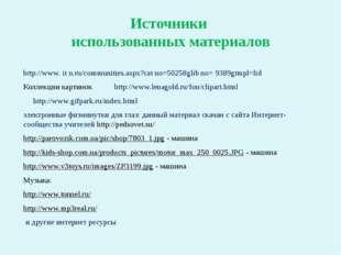 Источники использованных материалов http://www. it n.ru/communities.aspx?cat