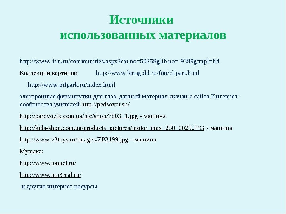 Источники использованных материалов http://www. it n.ru/communities.aspx?cat...