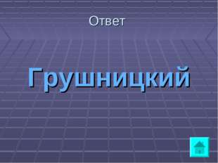 Ответ Грушницкий